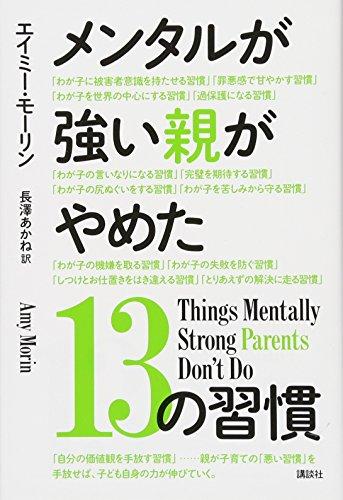 メンタルが強い親がやめた13の習慣の詳細を見る