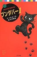 ブンダバー1 (ポプラポケット文庫 児童文学・中級〜)