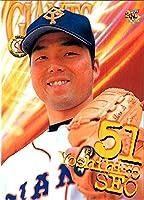 BBM2000 読売ジャイアンツ レギュラーカード No.G025 背尾伊洋