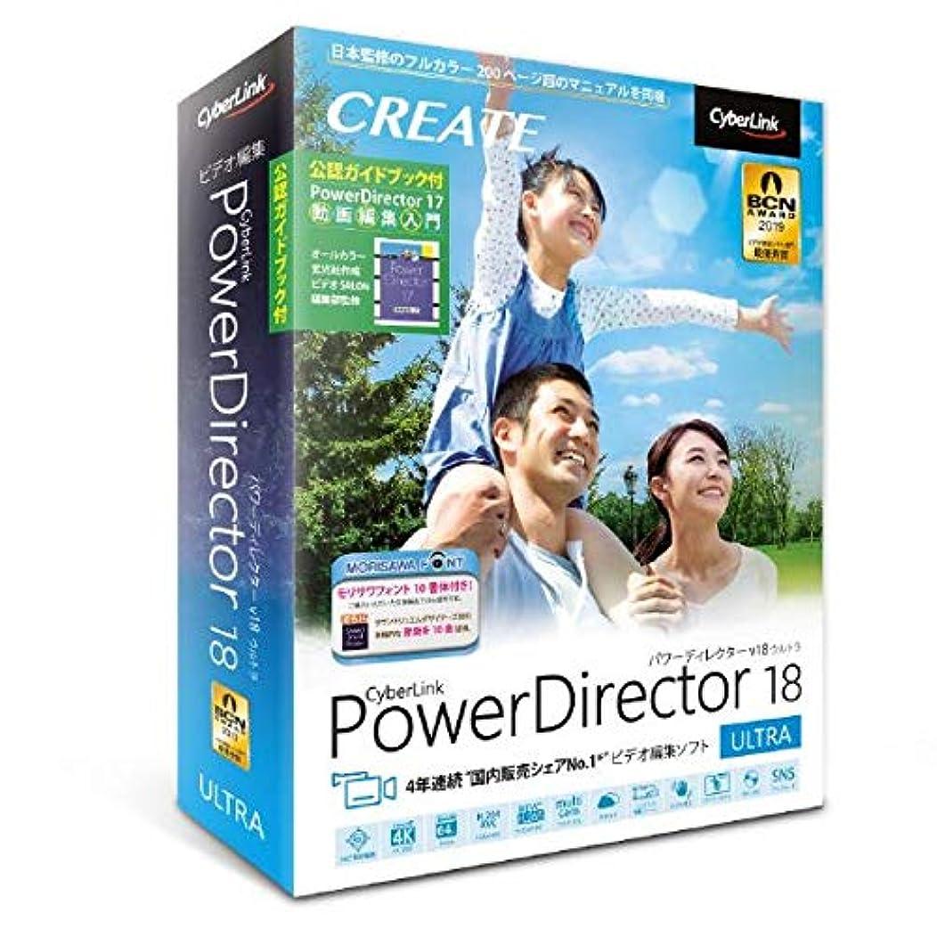 協定オープナー補償【最新版】PowerDirector 18 Ultra 公認ガイドブック付版