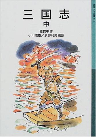 三国志〈中〉 (岩波少年文庫)