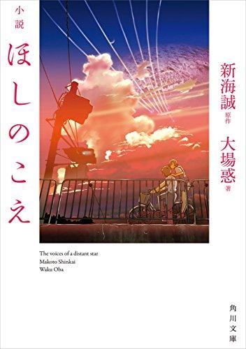 小説 ほしのこえ (角川文庫) | 大場惑, 新海 誠 | 日本の小説・文芸 | Kindleストア | Amazon