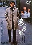 冬の華[DVD]