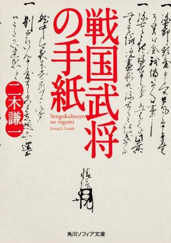 戦国武将の手紙 (角川ソフィア文庫)の詳細を見る