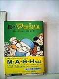 マッシュ〈続々〉 (1982年) (角川文庫)