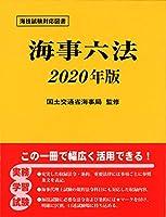 海事六法 2020年版