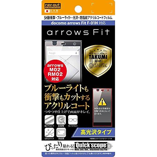 レイ・アウト arrows Fit F-01H/富士通 arrows M02/富士通 arrows RM02 フィルム 5H耐衝撃ブルーライト光沢アクリルコートフィルム RT-ARH1FT/S1