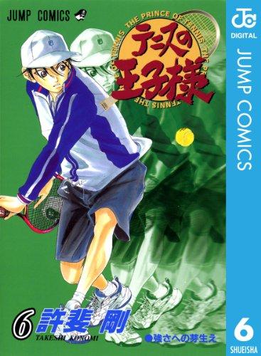 テニスの王子様 6 (ジャンプコミックスDIGITAL)