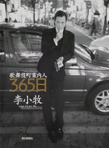 歌舞伎町案内人365日の詳細を見る