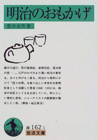 明治のおもかげ (岩波文庫)
