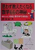 思わず教えたくなる数学66の神秘―66(ムム)!おぬし数学ができるな!