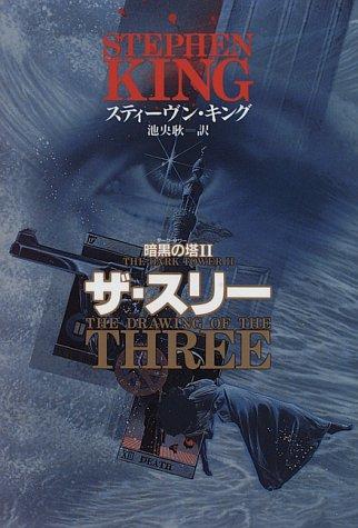 ザ・スリー (暗黒の塔(ダーク・タワー) 2)