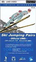 スキージャンプ・ペア オフィシャル (UMD Video)