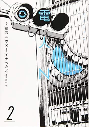 電人N(2) (ヤンマガKCスペシャル)