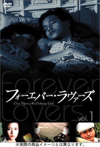 フォーエバー・ラヴァーズ DVD-BOX