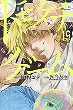 トモダチゲーム(19): 講談社コミックス