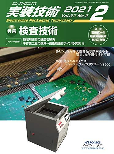エレクトロニクス実装技術 第37巻2号 (2021-01-23) [雑誌]