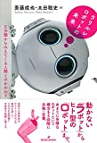ラリルレロボットの未来