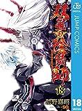 双星の陰陽師 18 (ジャンプコミックスDIGITAL)