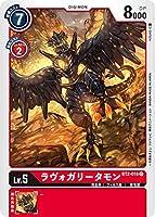 デジモンカードゲーム BT2-016 ラヴォガリータモン (C コモン) ブースター ULTIMATE POWER (BT-02)