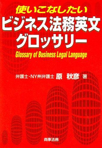 使いこなしたいビジネス法務英文グロッサリー