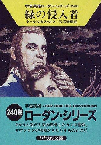 緑の侵入者 (ハヤカワ文庫SF (1230)―宇宙英雄ローダン・シリーズ 240)
