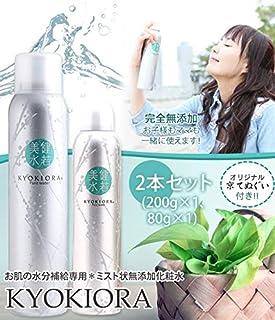 ミスト状無添加化粧水-KYOKIORA-キョウキオラ 2本セット(200g×1・80g×1) 京てぬぐいつき 日本製 Japan