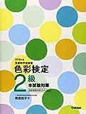 2016年版 色彩検定2級 本試験対策