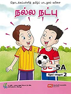 Tamil Language Student's Reader 5A Book 2 for Primary Schools (TLPS) (Theen Thamizh)