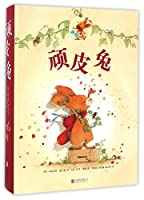 顽皮兔 (全12册)