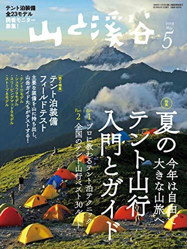 山と溪谷 2019年5月号 「夏のテント山行 入門とガイド」