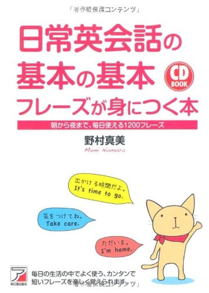 飢えた最小プロフェッショナルCD BOOK 日常英会話の基本の基本フレーズが身につく本 (アスカカルチャー)