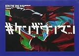 ♯ケンザワンマン2016[DVD]