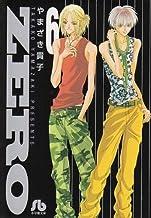 ZERO 6 〔文庫版〕 (小学館文庫 やD 10)