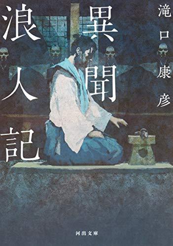 異聞浪人記 / 滝口 康彦