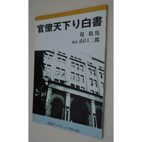 Bureaucracy revolving-door syndrome white paper (Iwanami booklet (No.425)) (1997) ISBN: 4000033654 [Japanese Import]