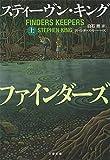 ファインダーズ・キーパーズ 上 (文春文庫 キ 2-57)