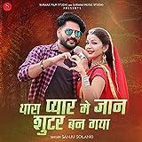 Thara Pyar Mein Jaan Shooter Ban Gaya