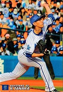 カルビー2017 プロ野球チップス レギュラーカード No.125 田中健二朗...