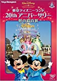 東京ディズニーランド20thアニバーサリー/夢の招待状[VWDS-4664][DVD]