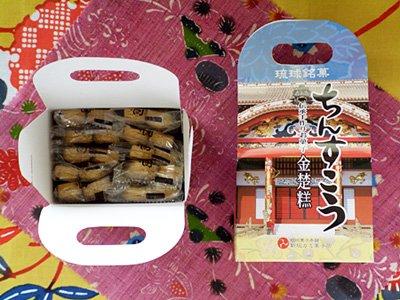 ちんすこう 小 (10包入り)×3箱 新垣カミ菓子店 200年続く老舗の手作りの味 ちんすこうならではのサクサクほろりとした食感 沖縄土産におすすめ