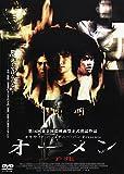 オーメン 予兆[DVD]