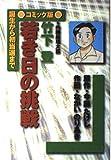 竹下登若き日の挑戦―元内閣総理大臣