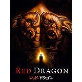 レッド・ドラゴン (吹替版)