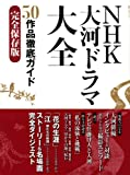 NHK大河ドラマ大全 50作品徹底ガイド完全保存版 (教養・文化シリーズ) - NHK出版