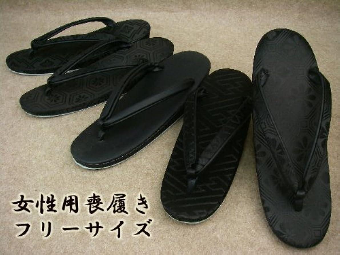 博物館集中整理する[shoemartworld] 女性用喪履き フリーサイズ