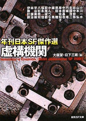 虚構機関―年刊日本SF傑作選 (創元SF文庫)の詳細を見る
