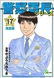 警察署長シリーズ 完全版 17 (文春デジタル漫画館)