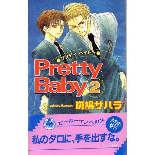 Pretty Baby〈2〉 (ビーボーイノベルズ)