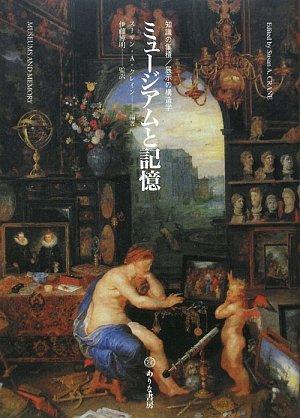 ミュージアムと記憶―知識の集積/展示の構造学